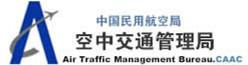 中国民用航空局空中交通管理局