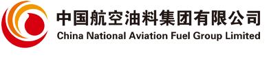中国航空油料集团公司