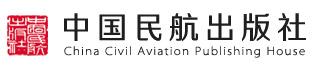 中国民航出版社