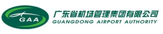 广东省机场管理集团有限公司